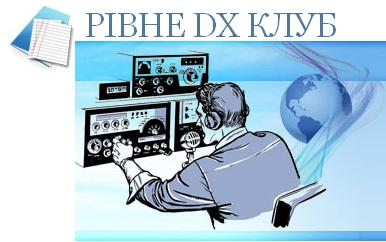 Rivne Radio Club