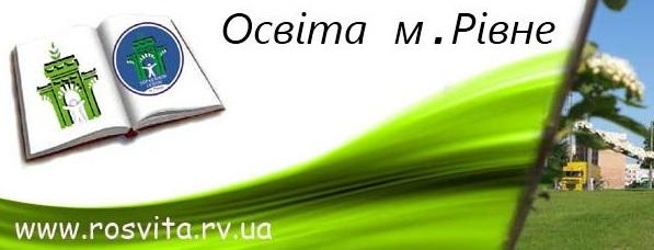 Osvita Rivne